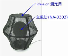 imission測定用1