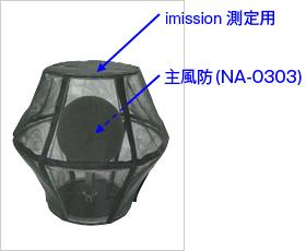 imission測定用